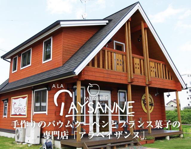 アラペイザンヌ遠賀店